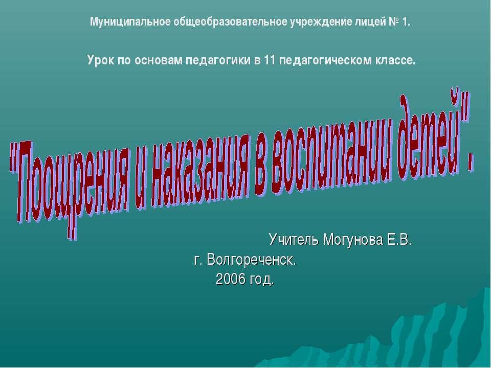 Учитель Могунова Е.В. г. Волгореченск. 2006 год. Муниципальное общеобразовате...