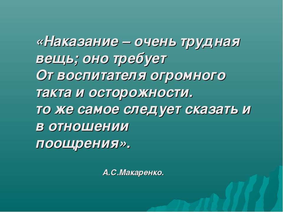 «Наказание – очень трудная вещь; оно требует От воспитателя огромного такта и...