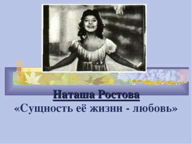 Наташа Ростова «Сущность её жизни - любовь»