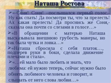Наташа Ростова «-Соня! Соня! –послышался первый голос.- Ну как спать! Да посм...