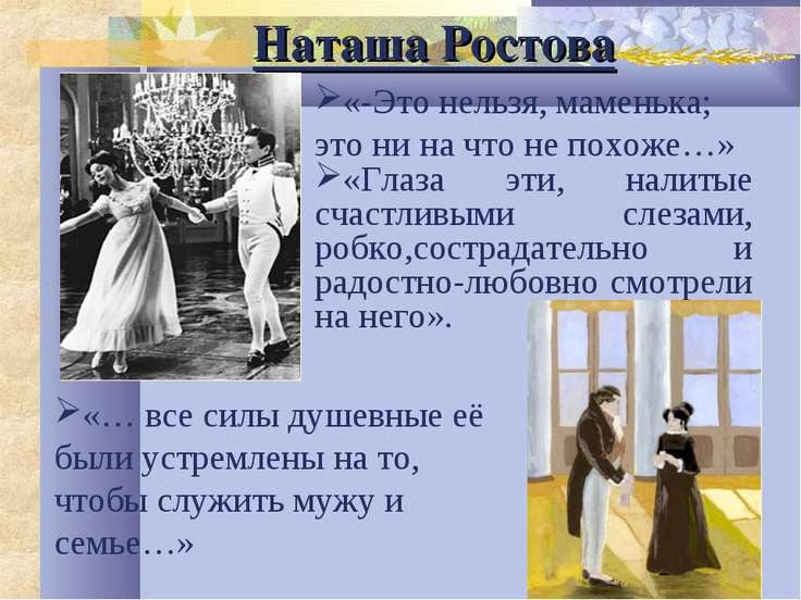 Наташа Ростова «-Это нельзя, маменька; это ни на что не похоже…» «Глаза эти, ...