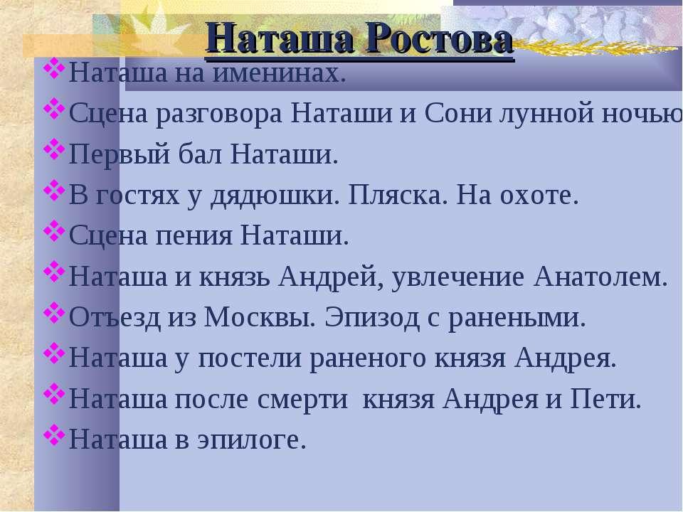 Наташа Ростова Наташа на именинах. Сцена разговора Наташи и Сони лунной ночью...