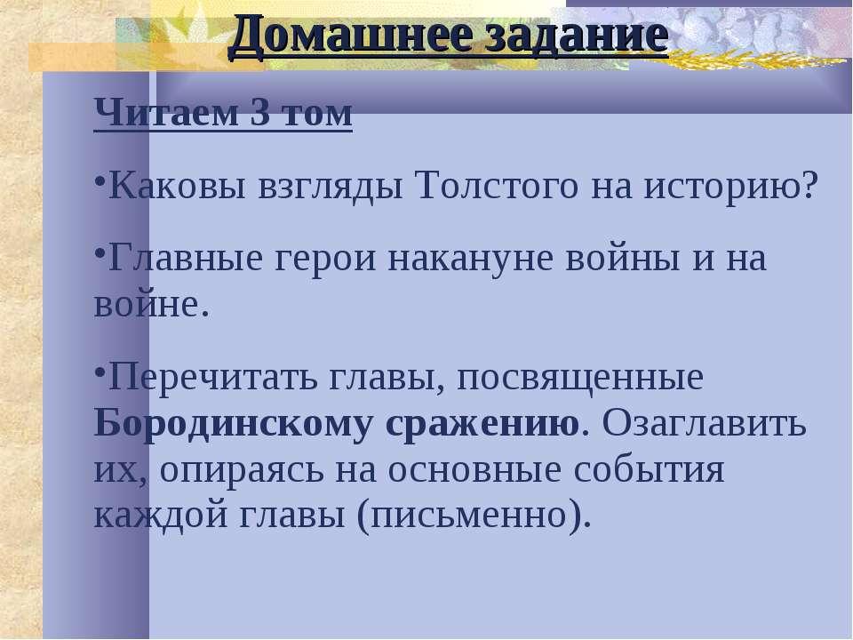 Домашнее задание Читаем 3 том Каковы взгляды Толстого на историю? Главные гер...