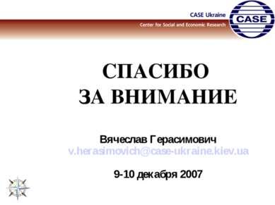 СПАСИБО ЗА ВНИМАНИЕ Вячеслав Герасимович v.herasimovich@case-ukraine.kiev.ua ...