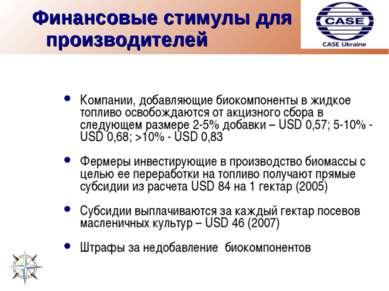 Финансовые стимулы для производителей Компании, добавляющие биокомпоненты в ж...