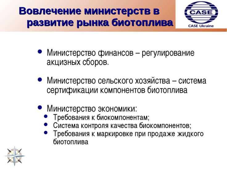 Вовлечение министерств в развитие рынка биотоплива Министерство финансов – ре...