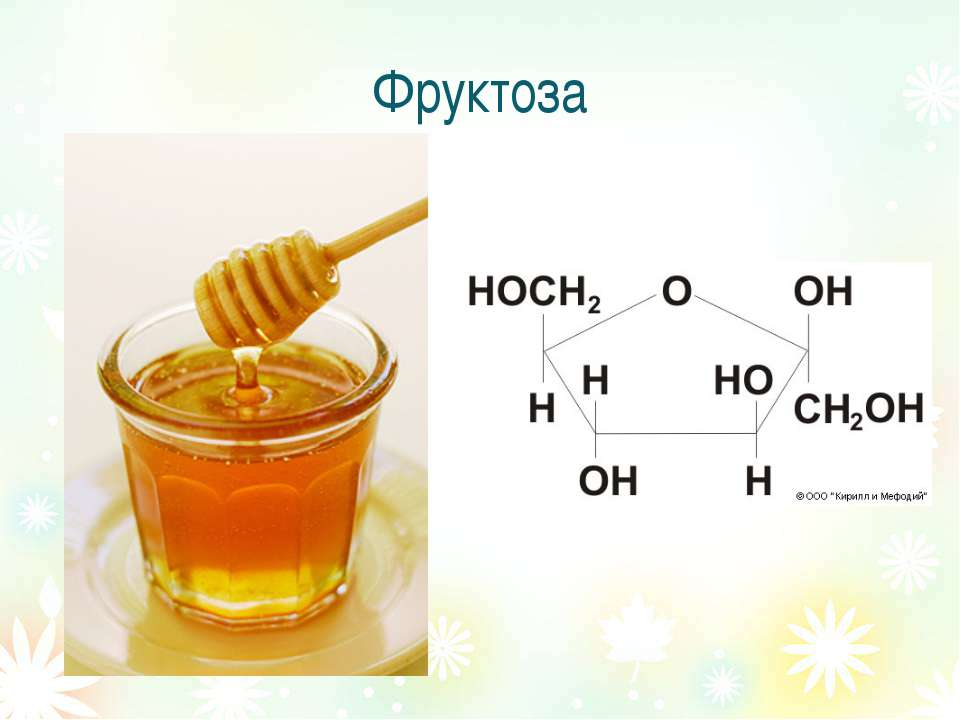 Фруктоза