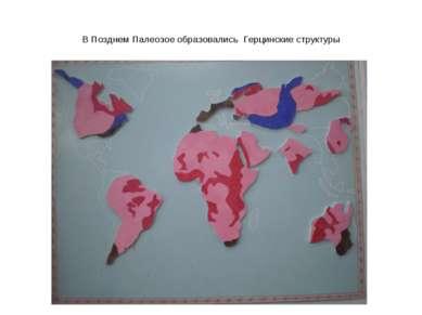 В Позднем Палеозое образовались Герцинские структуры