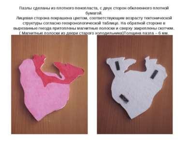Пазлы сделаны из плотного пенопласта, с двух сторон обклеенного плотной бумаг...