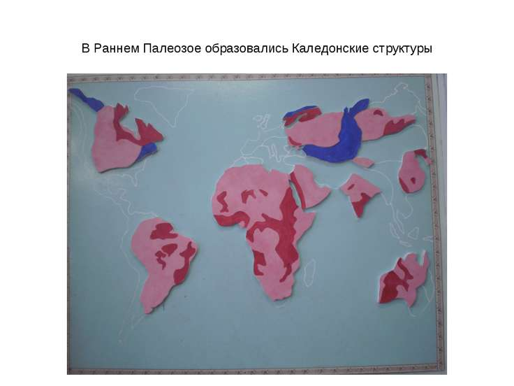 В Раннем Палеозое образовались Каледонские структуры