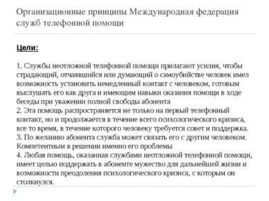 Организационные принципы Международная федерация служб телефонной помощи Цели...