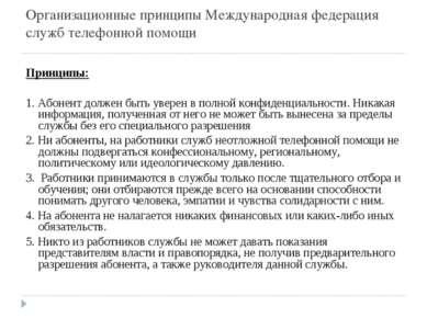 Организационные принципы Международная федерация служб телефонной помощи Прин...
