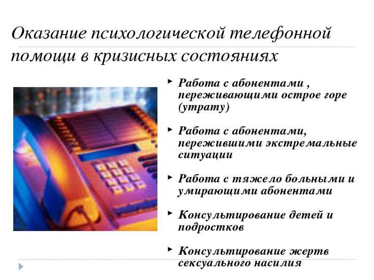Оказание психологической телефонной помощи в кризисных состояниях Работа с аб...