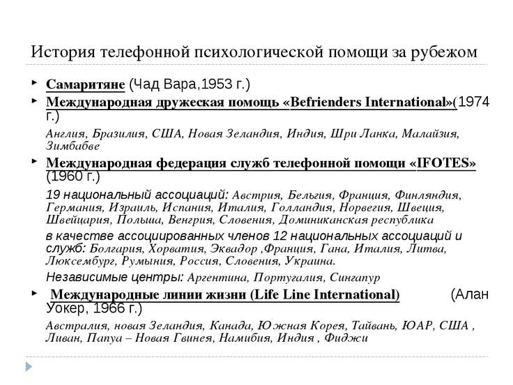 История телефонной психологической помощи за рубежом Самаритяне (Чад Вара,195...