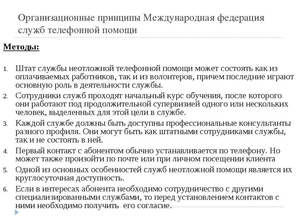 Организационные принципы Международная федерация служб телефонной помощи Мето...