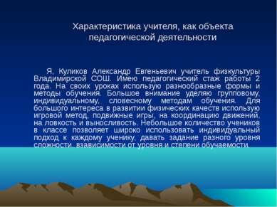 Характеристика учителя, как объекта педагогической деятельности Я, Куликов Ал...
