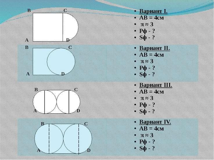 В С АD ВариантI. AB= 4см π ≈ 3 Pф- ? Sф- ? В С AD ВариантII. AB= 4см π ≈ 3 Pф...