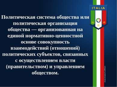 Политическая система общества или политическая организация общества— организ...