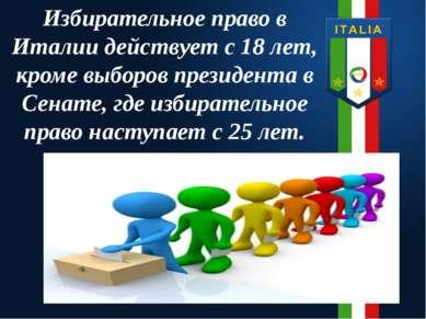 Избирательное право в Италии действует с 18 лет, кроме выборов президента в С...