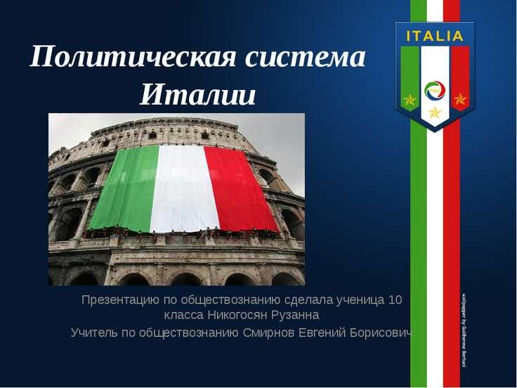 Шаблон для презентации италия скачать бесплатно