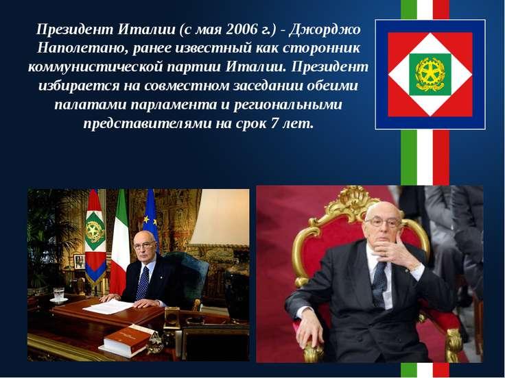 Президент Италии (с мая 2006 г.) - Джорджо Наполетано, ранее известный как ст...