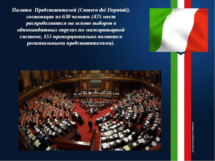Палата Представителей (Camera dei Deputati), состоящая из 630 человек (475 ме...