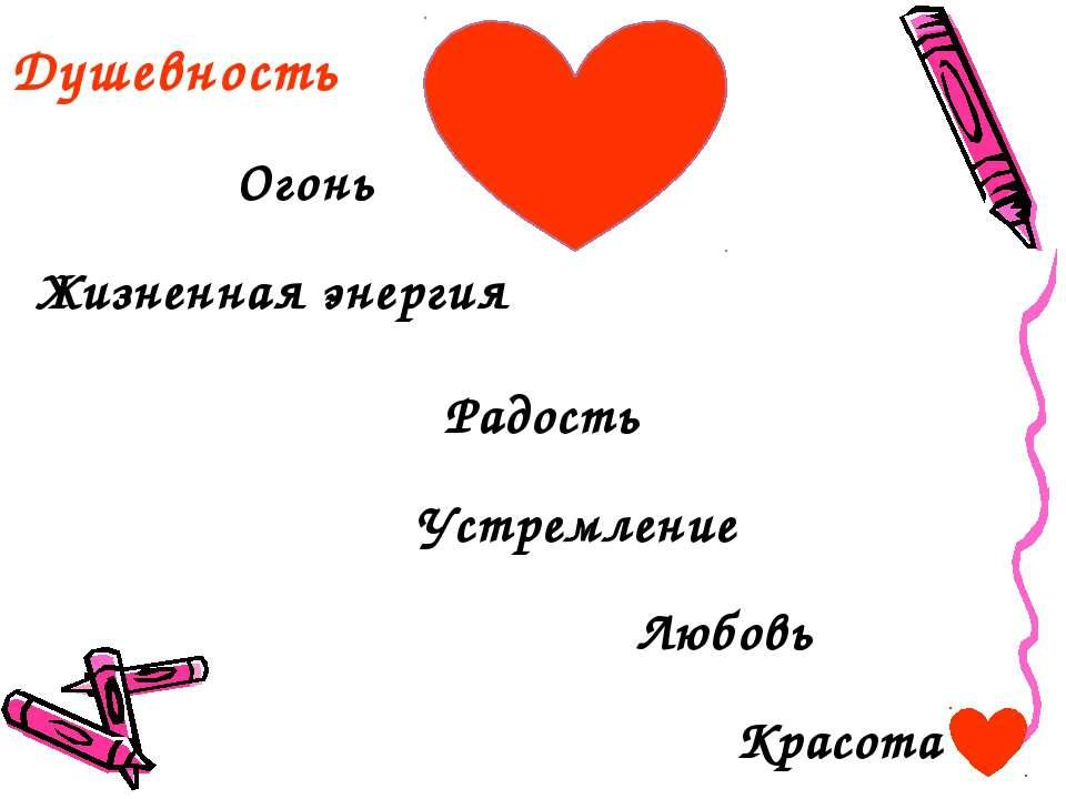Красота Любовь Устремление Радость Жизненная энергия Огонь Душевность