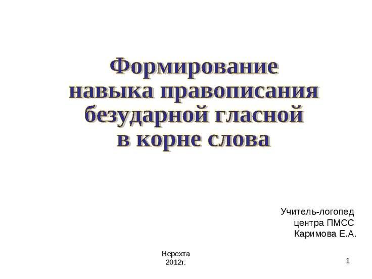 * Учитель-логопед центра ПМСС Каримова Е.А. Нерехта 2012г.