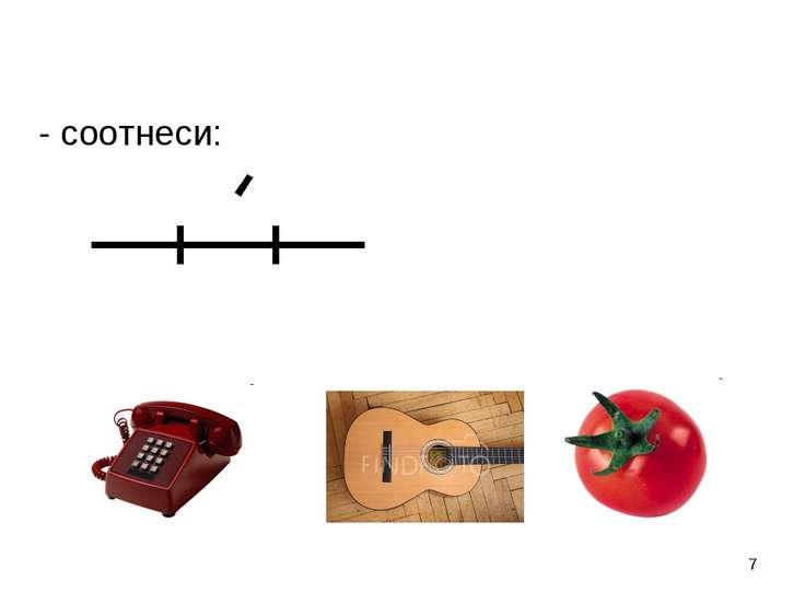 * - соотнеси: