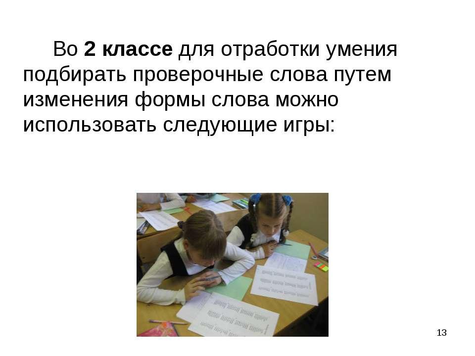 * Во 2 классе для отработки умения подбирать проверочные слова путем изменени...