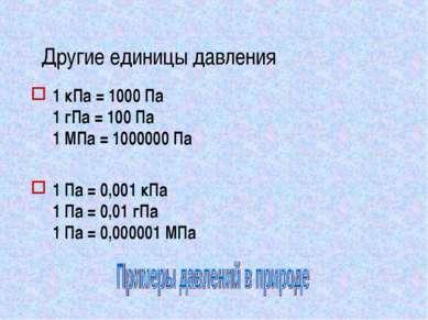 Другие единицы давления 1 кПа = 1000 Па 1 гПа = 100 Па 1 МПа = 1000000 Па 1 П...
