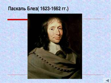 Паскаль Блез( 1623-1662 гг.)