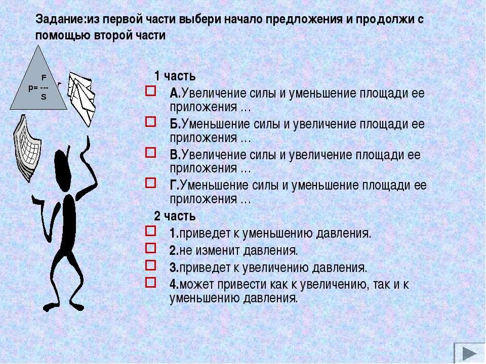Задание:из первой части выбери начало предложения и продолжи с помощью второй...