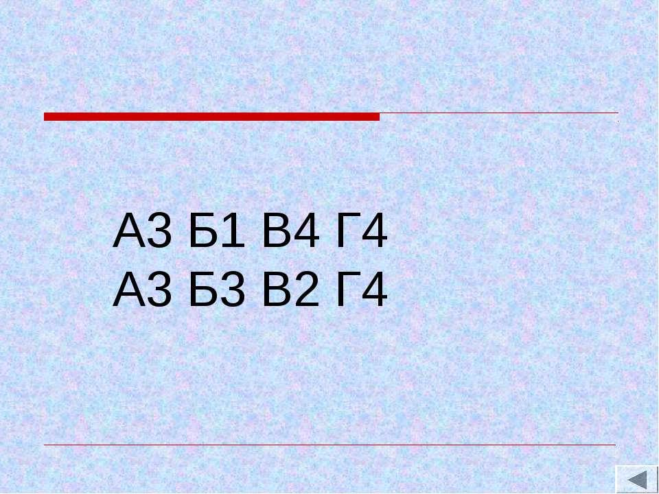 А3 Б1 В4 Г4 А3 Б3 В2 Г4