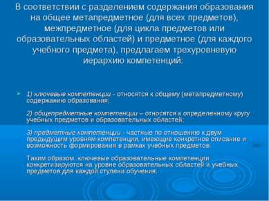 В соответствии с разделением содержания образования на общее метапредметное (...