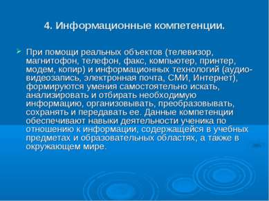 4. Информационные компетенции. При помощи реальных объектов (телевизор, магни...
