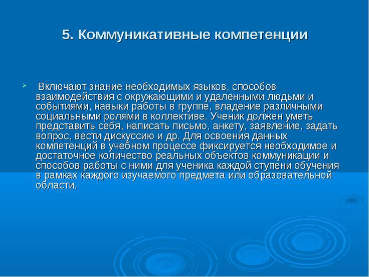 5. Коммуникативные компетенции Включают знание необходимых языков, способов в...