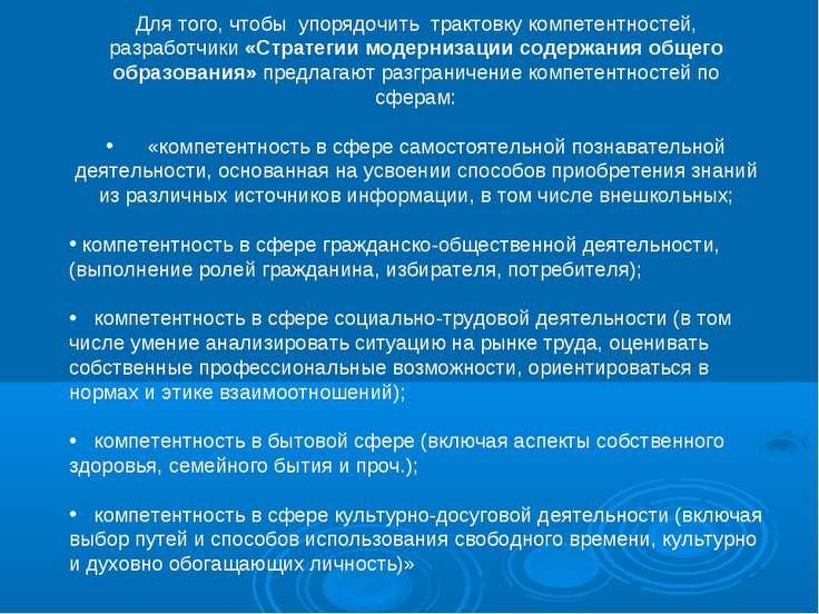 Для того, чтобы упорядочить трактовку компетентностей, разработчики «Стратеги...