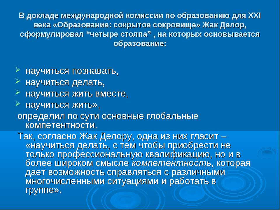 В докладе международной комиссии по образованию для XXI века «Образование: со...