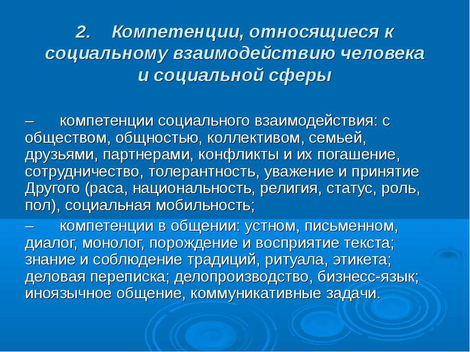 2. Компетенции, относящиеся к социальному взаимодействию человека и социал...