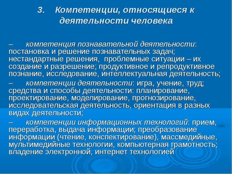3. Компетенции, относящиеся к деятельности человека – компетенция поз...