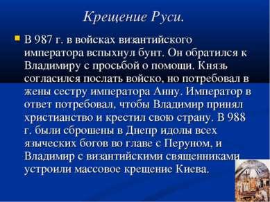 Крещение Руси. В 987 г. в войсках византийского императора вспыхнул бунт. Он ...