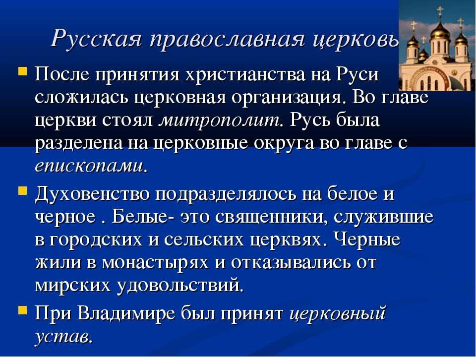 Русская православная церковь. После принятия христианства на Руси сложилась ц...