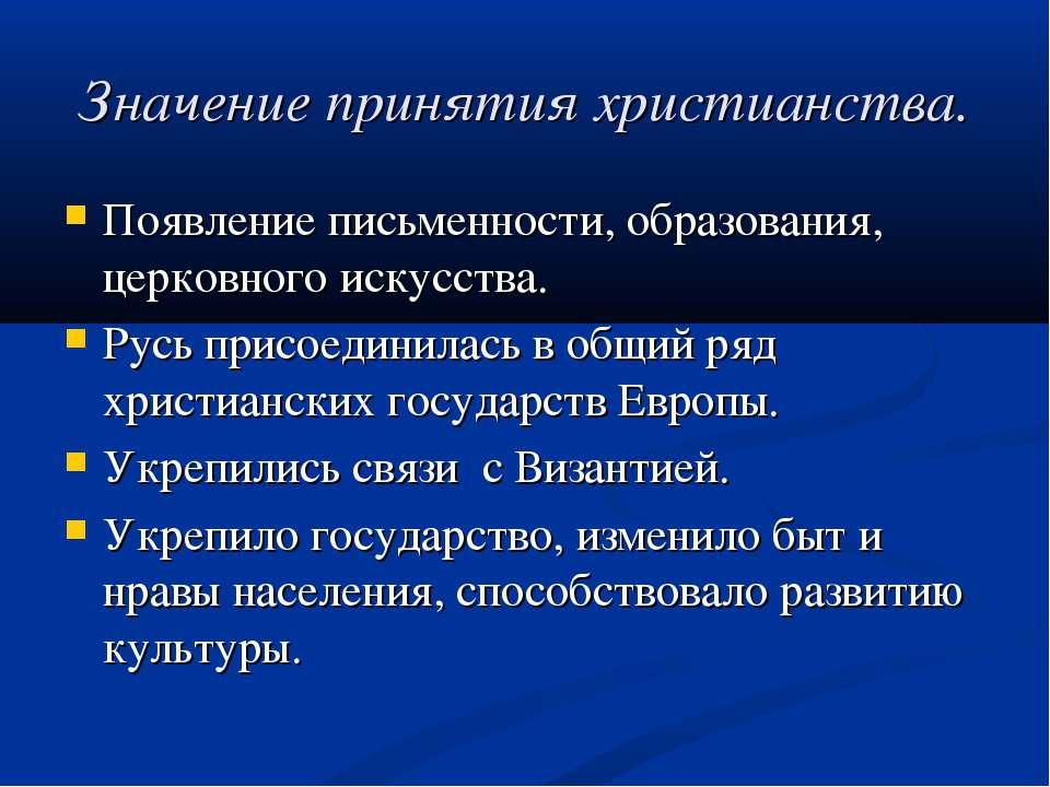 в чем историческое значение принятия христианства на руси женщина