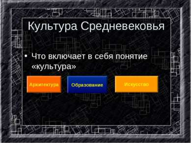 Культура Средневековья Что включает в себя понятие «культура» Архитектура Обр...