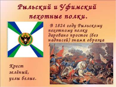 Рыльский и Уфимский пехотные полки. В 1824 году Рыльскому пехотному полку дар...