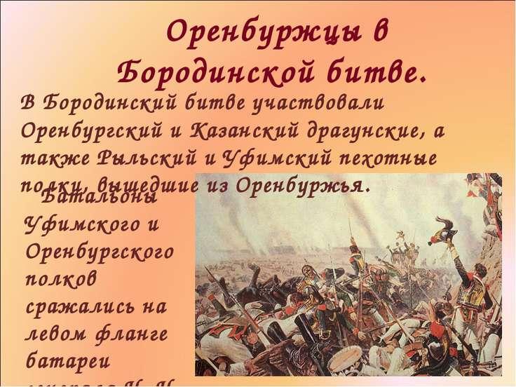 . Оренбуржцы в Бородинской битве. Батальоны Уфимского и Оренбургского полков ...