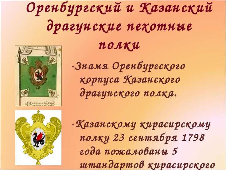 Оренбургский и Казанский драгунские пехотные полки -Знамя Оренбургского корпу...