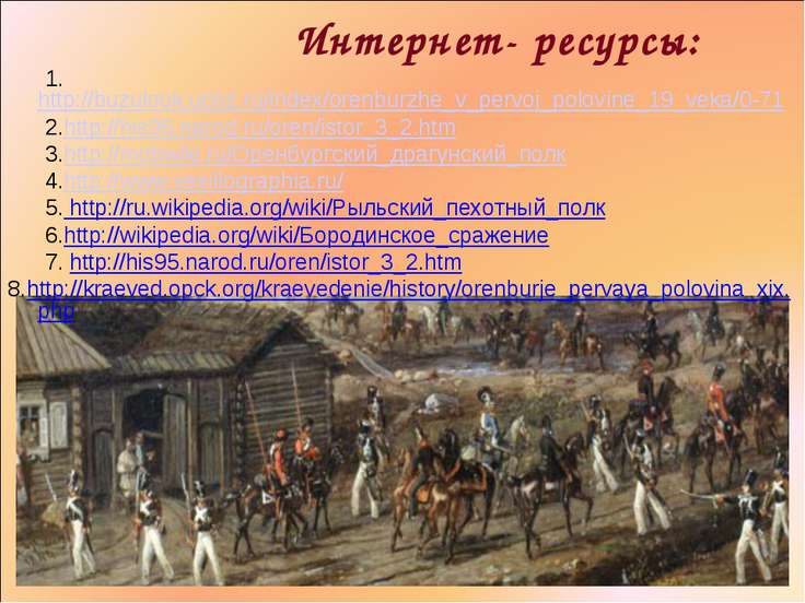 Интернет- ресурсы: 1.http://buzulook.ucoz.ru/index/orenburzhe_v_pervoj_polovi...
