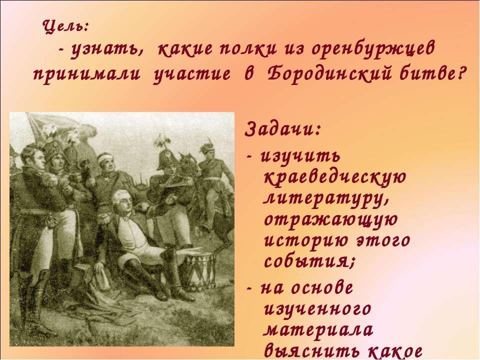 - узнать, какие полки из оренбуржцев принимали участие в Бородинский битве? З...